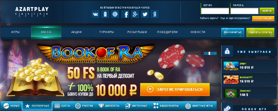 Казино онлайн azart play казино ставить деньги