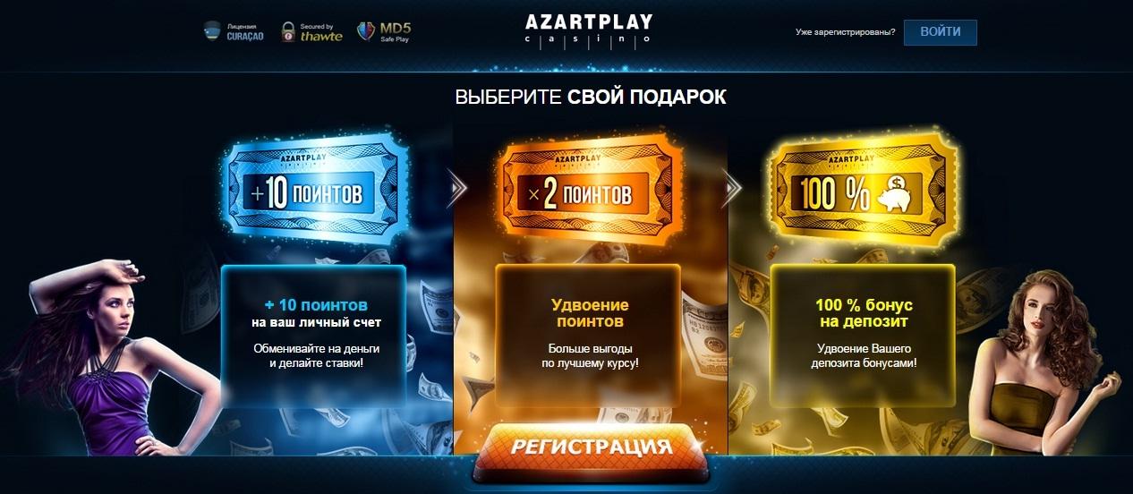 azartplay casino официальный сайт